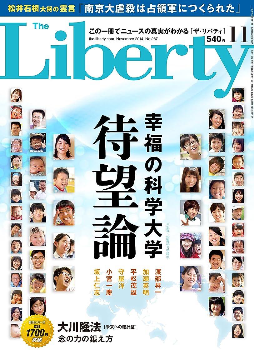 まだらやがて万一に備えてThe Liberty (ザリバティ) 2014年 11月号 [雑誌] ザ?リバティ