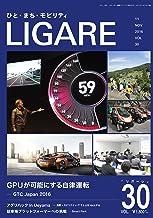 LIGARE vol.30 GPUが可能にする自律運転