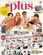 表紙: TVガイドPLUS VOL.41   東京ニュース通信社