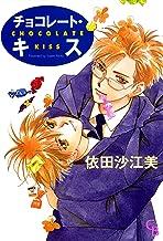 チョコレート・キス (シャレードコミックス)