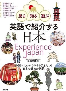 見る・知る・遊ぶ 英語で紹介する日本 Experience Japan