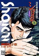 ショーイチ (8) 20年間無敗の男 桜井章一伝 (近代麻雀コミックス)