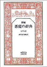 表紙: 新編 悪魔の辞典 (岩波文庫) | ビアス
