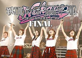 祝THE ポッシボーJapanツアー2014~8年かかりましたわ~FINAL [DVD]