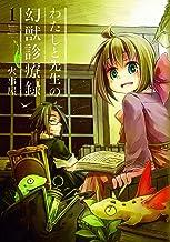 表紙: わたしと先生の幻獣診療録 1巻 (ブレイドコミックス) | 火事屋