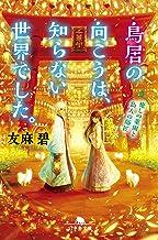 表紙: 鳥居の向こうは、知らない世界でした。 癒しの薬園と仙人の師匠 (幻冬舎文庫) | 友麻碧