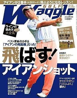 Waggle (ワッグル) 2013年 11月号 [雑誌]