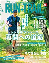 表紙: RUN+TRAIL (ラントレイル) Vol.43 2020年 7月号 [雑誌] | 三栄