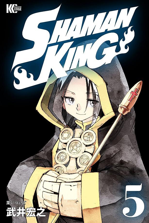 が欲しいテメリティ無線SHAMAN KING ~シャーマンキング~ KC完結版(5) (少年マガジンエッジコミックス)