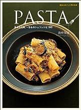 表紙: PASTA―基本と応用、一生ものシェフレシピ100 | 真中 陽宙