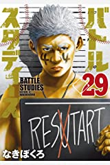 バトルスタディーズ(29) (モーニングコミックス) Kindle版