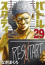 バトルスタディーズ(29) (モーニングコミックス)