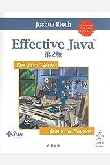 Effective Java Tankobon Softcover