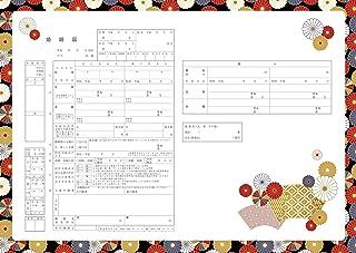 丈夫で破れにくく縁起がいい☆日本初!越前和紙でできたオリジナル婚姻届『菊花』