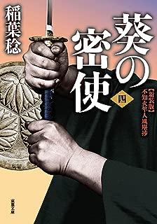 新装版 不知火隼人風塵抄  葵の密使 : 4 (双葉文庫)