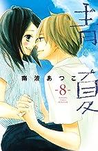 表紙: 青夏 Ao-Natsu(8) (別冊フレンドコミックス) | 南波あつこ