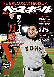 週刊ベースボール 2019年 10/07号 [雑誌]