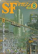 S-Fマガジン 2003年08月号 (通巻568号) 特集:リアリティ・クライシスの行方
