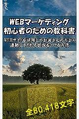 WEBマーケティング初心者のための教科書 Kindle版