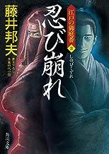 表紙: 忍び崩れ 江戸の御庭番 3 (角川文庫) | 藤井 邦夫