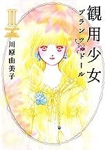 観用少女プランツ・ドール Ⅱ (Nemuki+コミックス)