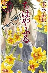 ちはやふる(46) (BE・LOVEコミックス) Kindle版