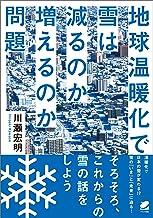 表紙: 地球温暖化で雪は減るのか増えるのか問題 | 川瀬宏明