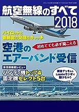 表紙: 航空無線のすべて2018 三才ムック vol.968 | 三才ブックス