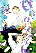 表紙: ひらひらひゅ~ん(2) (ウィングス・コミックス) | 西炯子