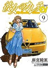 表紙: 彼女のカレラEV (9) (リイドカフェコミックス) | 麻宮騎亜