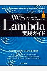 AWS Lambda実践ガイド Kindle版