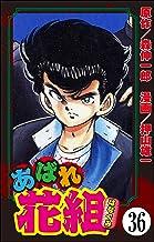 あばれ花組(分冊版) 【第36話】 (ぶんか社コミックス)