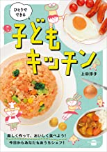 表紙: ひとりでできる 子どもキッチン (講談社のお料理BOOK) | 上田淳子