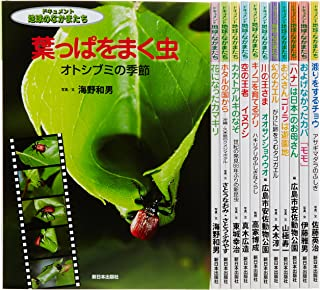 ドキュメント地球のなかまたち(全12巻)
