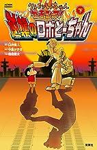 クレヨンしんちゃん ガチンコ!逆襲のロボとーちゃん : 下 (アクションコミックス)