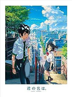 【メーカー特典あり】「君の名は。」Blu-rayスペシャル・エディション3枚組( 『天気の子』特製アンブレラマーカー付)