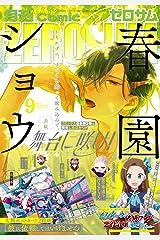 Comic ZERO-SUM (コミック ゼロサム) 2021年9月号[雑誌] Kindle版