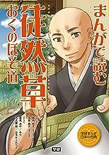 表紙: まんがで読む 徒然草・おくのほそ道 学研まんが 日本の古典 | 学研教育出版