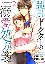 表紙: 強引ドクターの溺愛処方箋2巻 (Berrys COMICS)   孝野とりこ