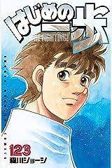 はじめの一歩(123) (週刊少年マガジンコミックス) Kindle版