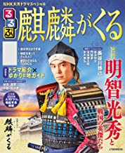 表紙: NHK大河ドラマスペシャル るるぶ麒麟がくる (JTBのムック) | JTBパブリッシング