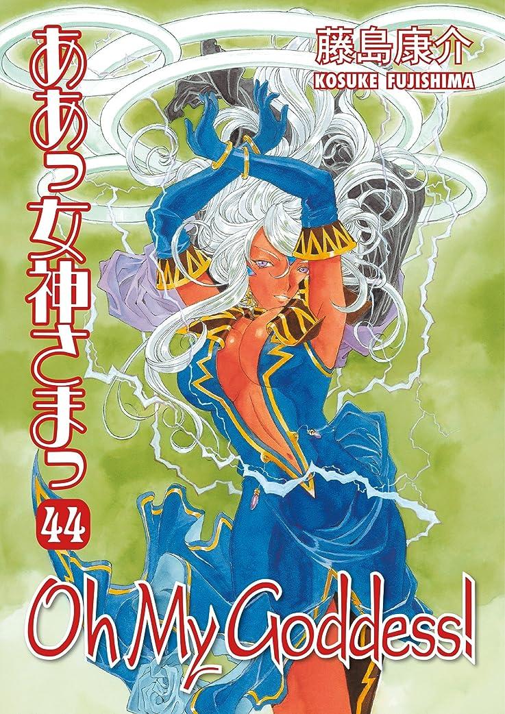 ふさわしい花嫁マイクロフォンOh My Goddess! Volume 44 (English Edition)