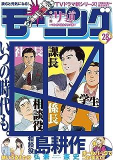 [雑誌] モーニング 2021年28号