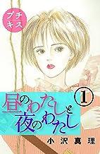 昼のわたしと夜のわたし プチキス(1) (Kissコミックス)