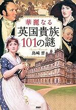 表紙: 華麗なる英国貴族101の謎 | 島崎 晋