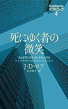 表紙: 死にゆく者の微笑 イヴ&ローク4 (ヴィレッジブックス) | J・D・ロブ