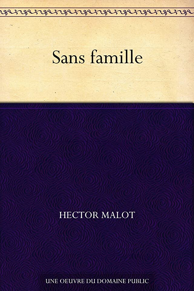自転車物足りない小競り合いSans famille (French Edition)
