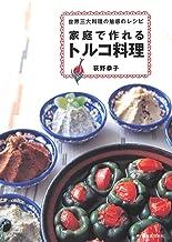 表紙: 家庭で作れるトルコ料理   荻野恭子