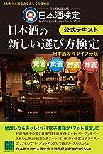 日本酒検定<日本酒の新しい選び方検定>公式テキスト