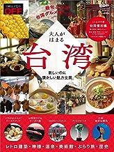 表紙: 日経トレンディ11月号臨時増刊 大人がはまる台湾 | 日経トレンディ